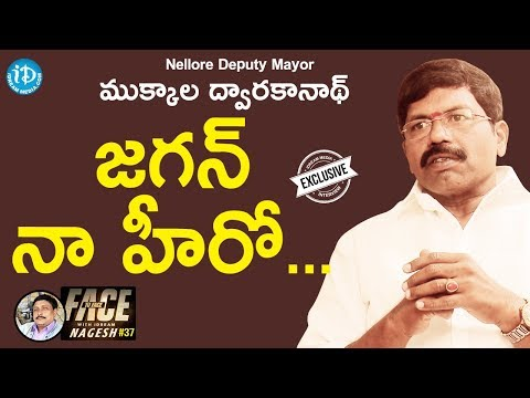 Nellore Deputy Mayor Dwarakanath Full Interview || Face To Face With iDream Nagesh #37