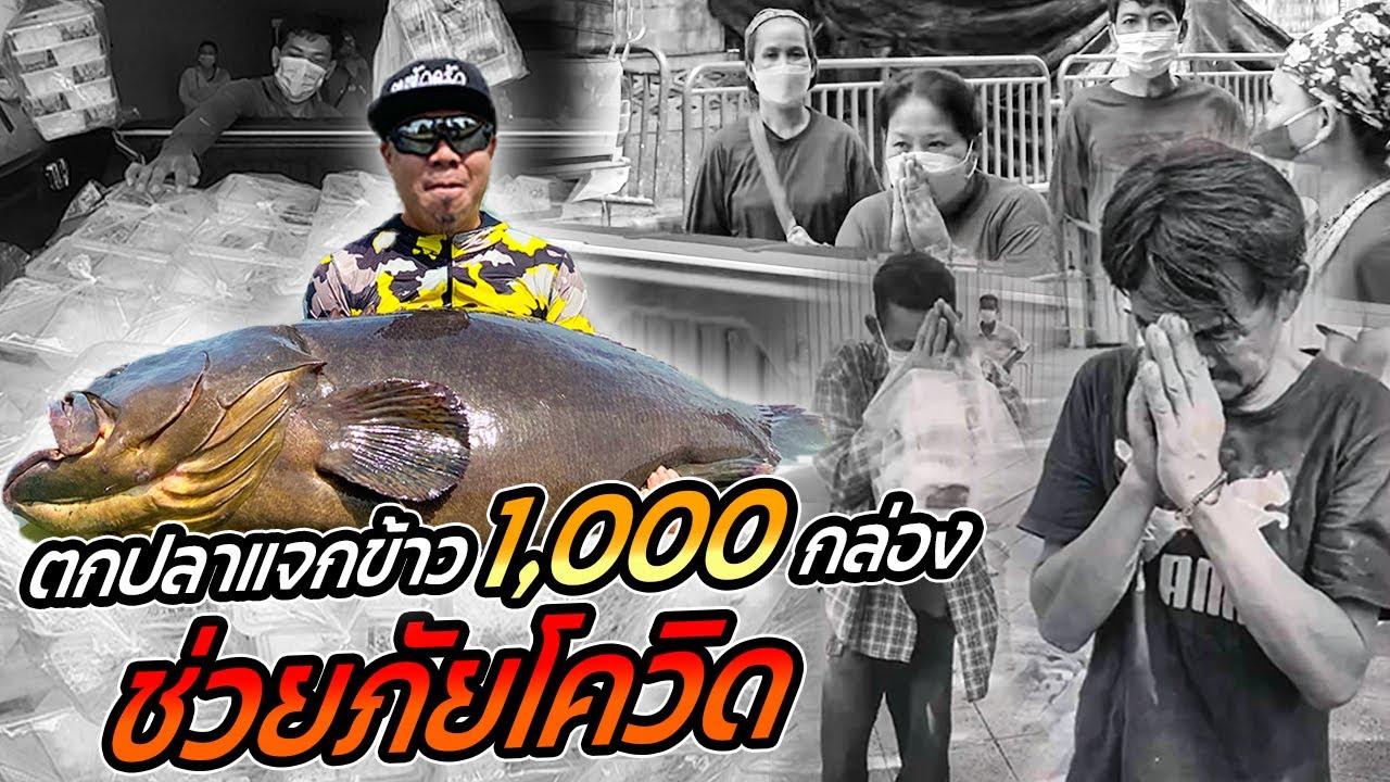 ตกปลาแจกข้าว 1,000 กล่อง ช่วยภัยโควิด !! [หัวครัวทัวร์ริ่ง] EP.150