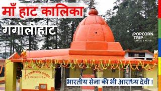 Gangolihat Kalika Mandir, माँ हाट कालिका गंगोलीहाट