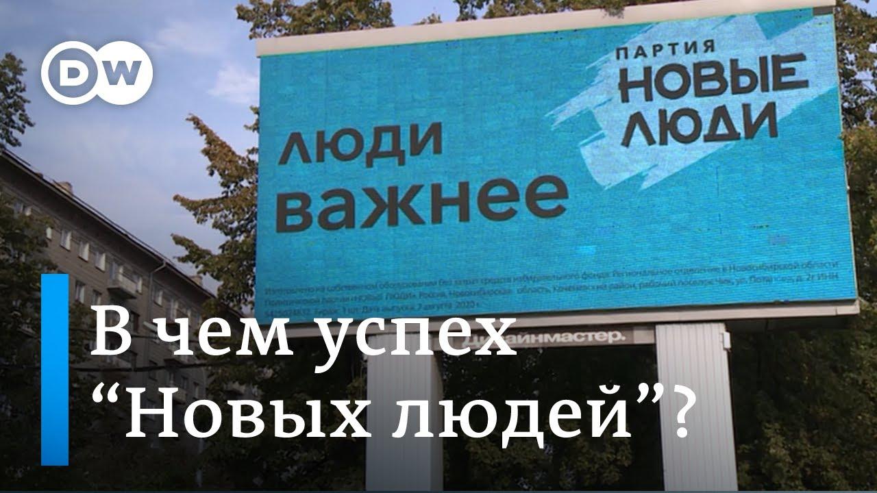 """Партия """"Новые люди"""" - новая сила или спойлер Кремля?"""