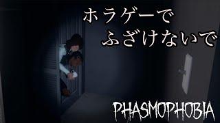 ホラゲーでもふざけるから怖くないんだが。【Phasmophobia】【ファスモフォビア】
