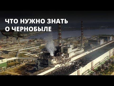 Авария на Чернобыльской АЭС. Что нужно о ней знать?