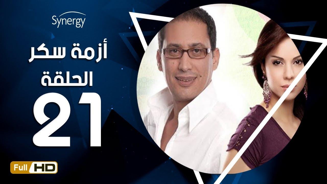 مسلسل أزمة سكر - الحلقة 21 ( الواحد والعشرون ) - بطولة احمد عيد | Azmet Sokkar Series - Eps 21
