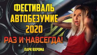 АВТОБЕЗУМИЕ 2020 РЕКОРД РОССИИ ПО КОЛИЧЕСТВУ АВТО