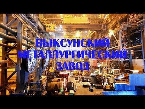 Выксунский металлургический завод.  Литейно прокатный цех.