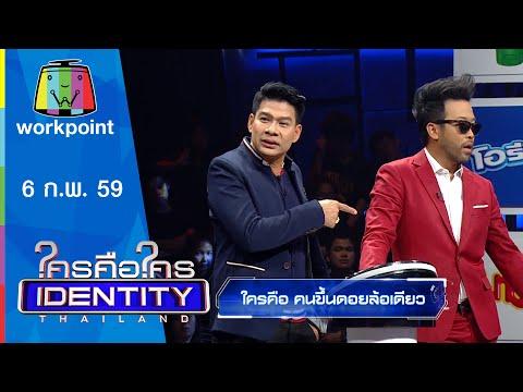 ย้อนหลัง Identity Thailand 2015 | นุ้ย เชิญยิ้ม | 6 ก.พ. 59 Full HD