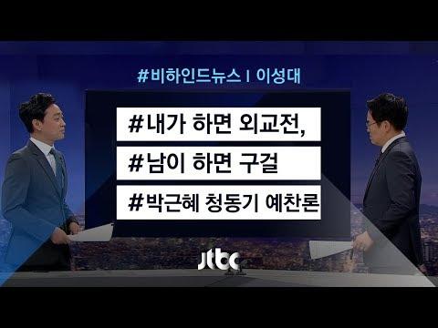 [비하인드 뉴스] 내가 하면 외교전, 남이 하면 구걸 / 박근혜 청동기 예찬론