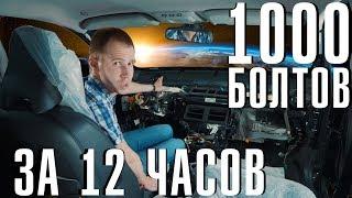 #1 из геморройных авторемонтов \\ Ремонт кондиционера испаритель Volvo ХС90