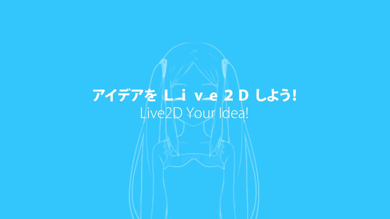 live2d creative award 2016 live2d your idea youtube