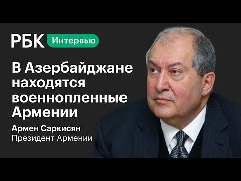 Президент Армении — об отношениях с Азербайджаном, разочарованиях после войны в Карабахе и Пашиняне