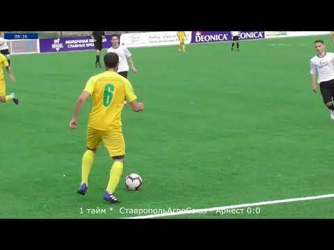 Футбол. СтавропольАгроСоюз Ивановское - Арнест Невинномысск