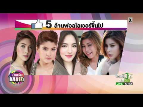 ค่าจ้างรีวิวสินค้า ดารา | 16-03-60 | บันเทิงไทยรัฐ