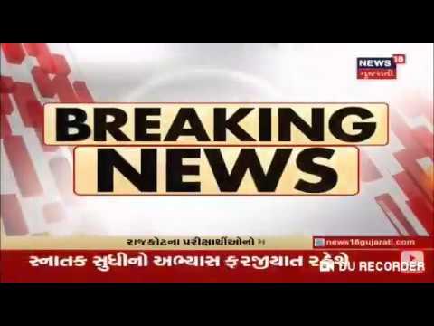 Binsachivalay clerk exam cancelled News18 Gujarati team at JJ Tutorials for reaction thumbnail