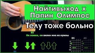 Download Найтивыход х Папин Олимпос - Телу тоже больно | Разбор песни на гитаре | Аккорды и бой Mp3 and Videos