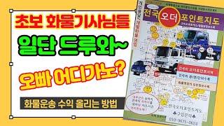 용달 개별 화물 운송 기사님 수익 올리는 방법 전국24…