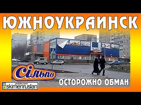 Южноукраинск Сільпо -