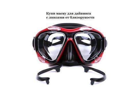 маска для дайвинга с диоптрийными стеклами, заказать в интернет магазине