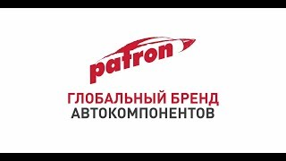 Автозапчасти PATRON