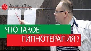 Гипнотерапия Москва. 🕜 Боремся со стрессами с помощью гипнотерапии в Москве. Медицина Плюс.