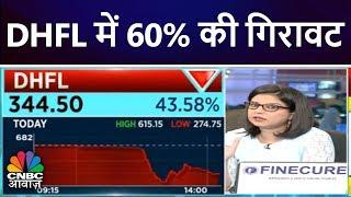 बाजार का हॉरर शो ! | DHFL में 60% की गिरावट | सेंसेक्स में 600 अंकों की तेज़ गिरावट