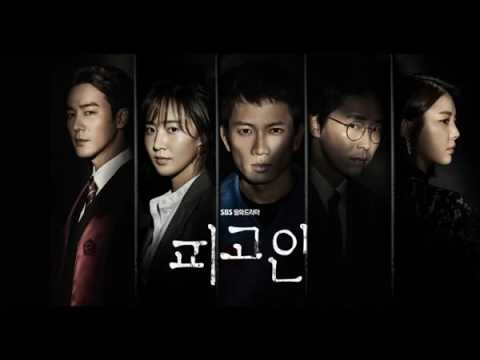 Defendant OST - ( SAN E - Till The End )