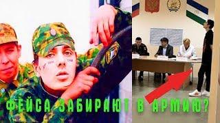 ФЕЙС УХОДИТ В АРМИЮ / ФЕЙС В ВОЕНКОМАТЕ