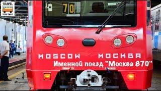 "Именной поезд ""Москва 870"" | New nominal train in Moscow metro"