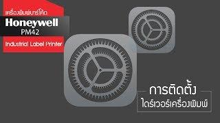 การติดตั้งไดร์เวอร์ Honeywell PM42 Printer Barcode