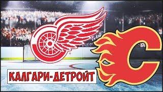 КАЛГАРИ-ДЕТРОЙТ//ПРОГНОЗЫ И СТАВКИ НА ХОККЕЙ//NHL