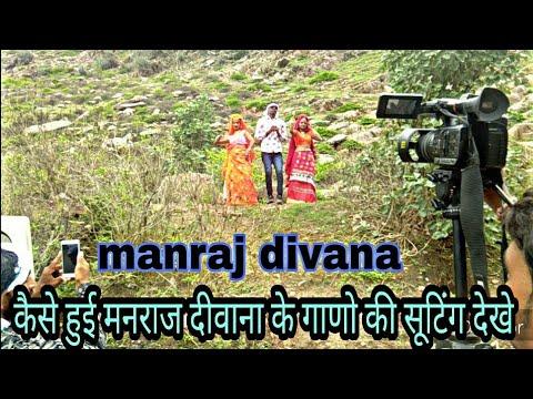मनराज दीवाना के नये गानो की सूटिंग केसे हुई देखे | manraj gurjar new song  2018 |मनराज दीवाना