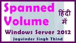 Spanned Volume Windows Server 2012 R2 in Hindi thumbnail