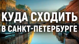 Смотреть видео Куда сходить в Санкт Петербурге онлайн
