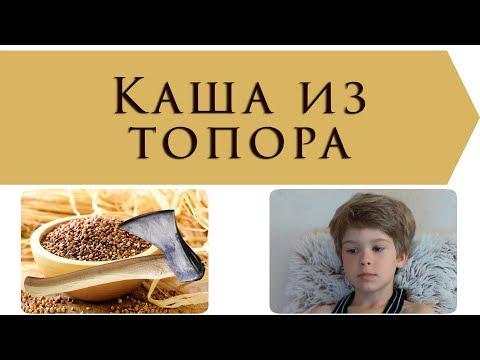 Каша из топора | Русская народная сказка  | Сказки для детей | Аудиосказки с картинками