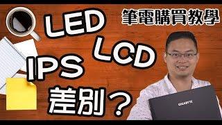 筆電購買教學4 筆電螢幕LCD,LED 和IPS的差別?