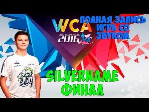 Финал WCA 2016 SilverName vs IceFox. HearthStone