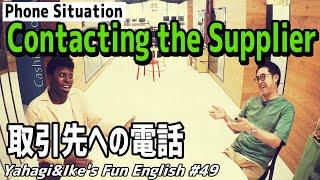 矢作とアイクの英会話 #49「取引先への電話」Contacting the Supplier