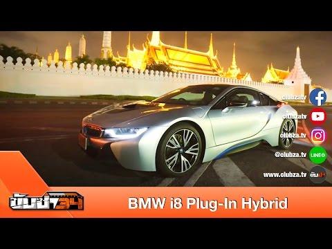 ขับซ่า 34 : ทดสอบ BMW i8 Plug-In Hybrid : Test Drive by #ทีมขับซ่า