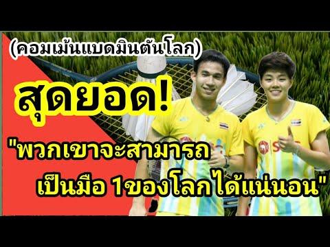 #คอมเม้นแบดมินตันโลก หลังคู่ผสมของไทย โค่นเกาหลีใต้ มาราธอน 84 ชอต กรุยทางชิงชนะเลิศได้สำเร็จ