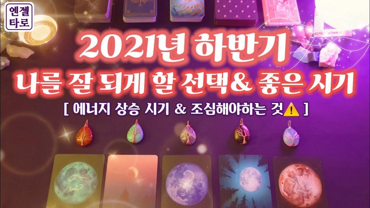 [타로]2021년 하반기에 생길 좋은 이슈와 잘 풀릴 시기ㅣ조심할 것과 필수 조언까지🧧👍