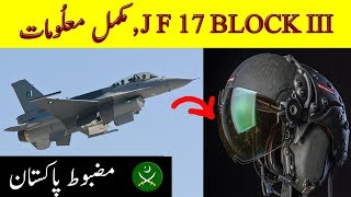 Advanced Changes in JF17 Block 3   Technology News