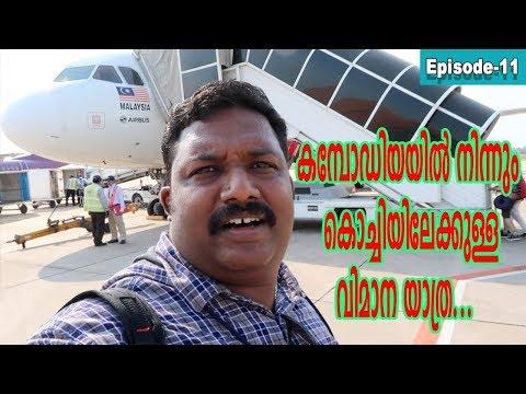കംബോഡിയയിൽ നിന്നും കൊച്ചിയിലേക്കുള്ള വിമാനയാത്ര, Air Asia - Cambodia to Cochin Flight