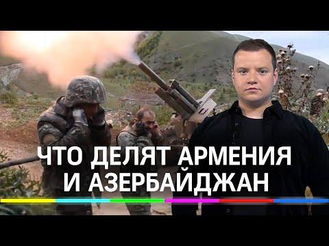 Нагорный Карабах - причины и история противостояний
