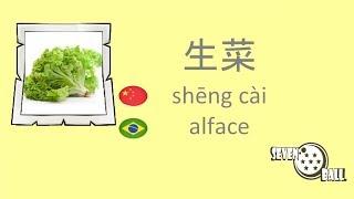 Vegetais em Chinês - 蔬菜用葡萄牙语 - Parte 1 thumbnail
