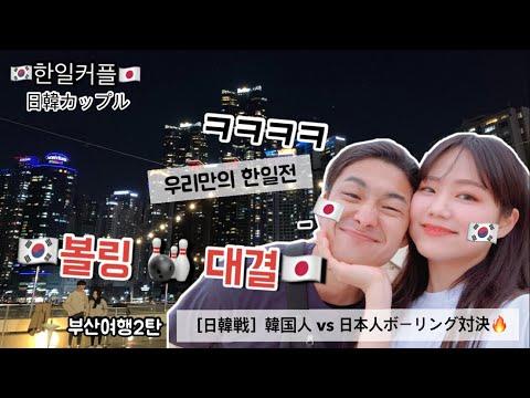 [한일커플/日韓カップル]부산여행에서 볼링게임🎳 일본인VS한국인 プサンで[日韓戦]韓国人vs日本人ボーリング対決🔥