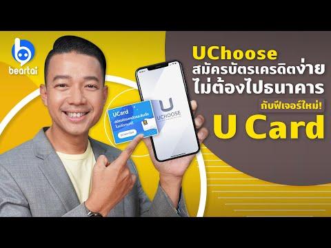 UCard by UChoose ทำบัตรเครดิตง่าย ไม่ต้องไปสาขาธนาคาร!
