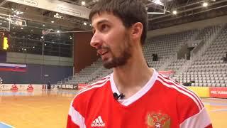 Сборная России по мини футболу вышла на чемпионат мира Антошкин и Милованов активно помогали