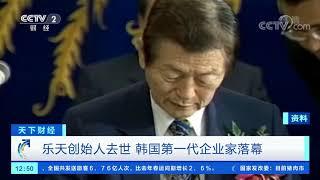 [天下财经]乐天创始人去世 韩国第一代企业家落幕| CCTV财经