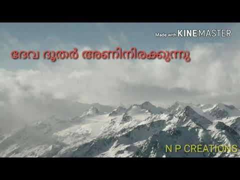 Malayalam devotional song devadoothar aninirakkunnu