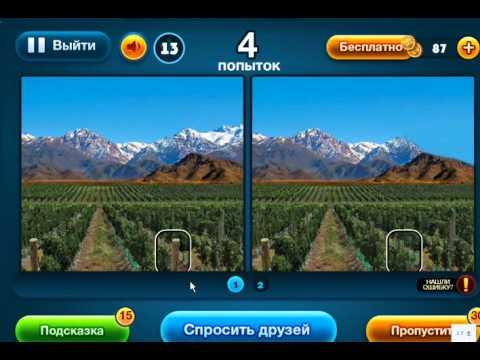 Ответы на игру Найди отличия 2 Новые приключения в