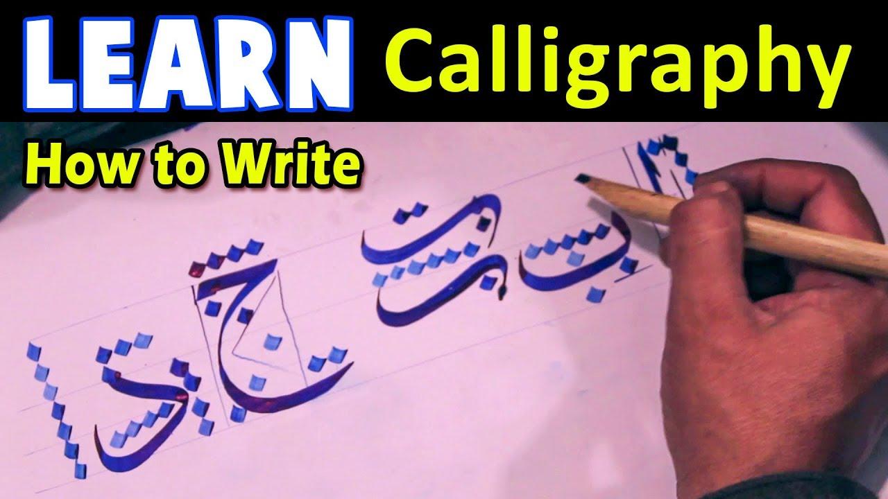 Learn Arabic Calligraphy | Lesson-1# | Basics Arabic Writing
